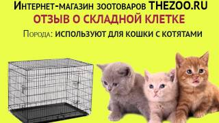 Отзыв: Людмла Павловна, складная клетка, для кошки с котятами