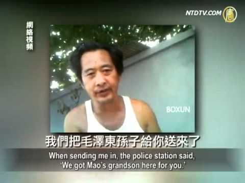 Mao's Grandson Ignored by CCP