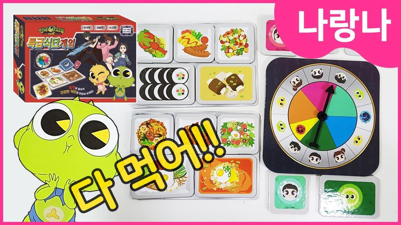 🍔🍕 편식하지마!!! 냠냠 식단 꾸미기~ 신비아파트 특급식단게임 (대원씨아이)
