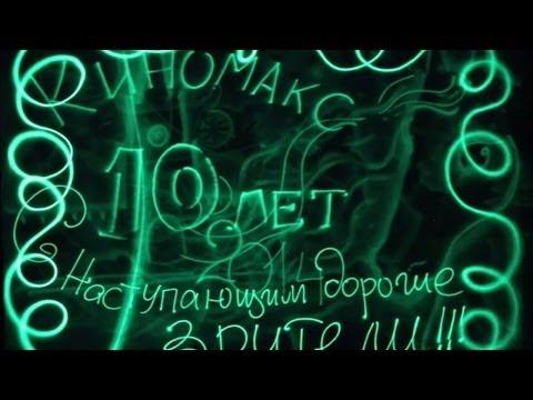 """Световое шоу на 10 лет """"Киномакс-Волгоград"""""""