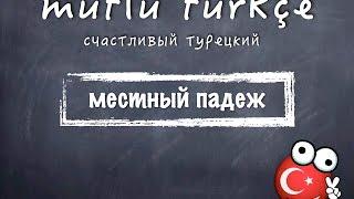 Счастливый турецкий. 10 урок. Местный падеж.