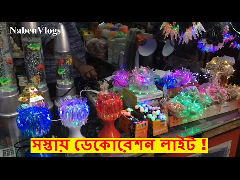 Buy Decoration light Cheap Price In Bd   Best Place To Buy Decoration light In Dhaka   NabenVlogs