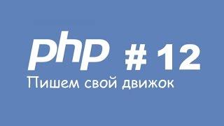 PHP Пишем свой движок с полного нуля. Часть 12 Чат