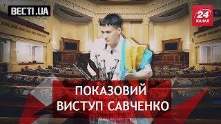 Сумка Савченко, Вєсті.UA, 19 березня 2018
