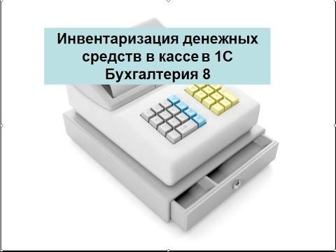 Инвентаризация денежных средств в кассе в 1С Бухгалтерия