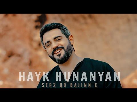 Hayk Hunanyan - Sers Qo Bajinn e (2021)
