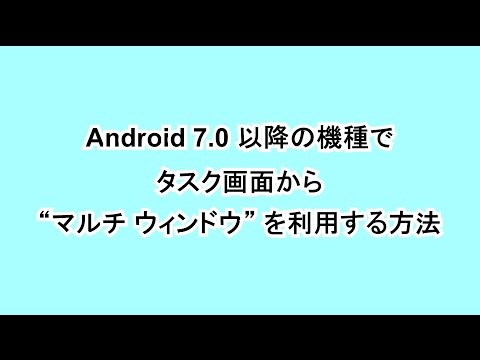 "Android 7.0 以降の機種でタスク画面から ""マルチ ウィンドウ"" を利用する方法"