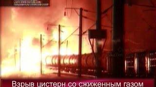 Ад на колесах. Взрыв на железной дороге в Кирове.Взрыв сжиженного газа на железной дороге в Кирове.