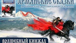 """ВОЛШЕБНЫЙ КИНЖАЛ (аудиокнига """"Армянские сказки"""")"""
