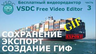 Сохранение, экспорт, создание GIF. Бесплатный видеоредактор VSDC Free Video Editor