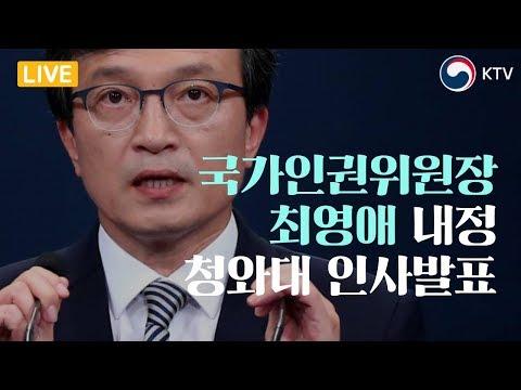 국가인권위원회 위원장에 최영애 내정 - 장관급 인사발표 청와대 브리핑