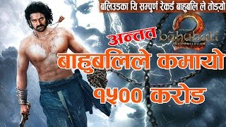 बाहुबलिले कमायो १५०० करोड  Bahubali 2  तोडिए बलिउडका सम्पुर्ण रेकर्ड  WOW NEPAL