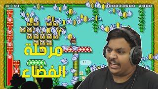 ماريو ميكر 2 : مرحلة الفضاء ! | Mario Maker 2 #23