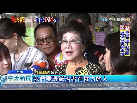 20190919中天新聞 跟蔡英文對尬! 呂秀蓮:我不是出來攪局的