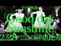 【「Good day Sunshine」2.28ライブ映像】アイドルネッサンス