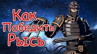 Бой с РЫСЬЮ ▼ Как победить рысь в Shadow Fight 2 Бой с тенью 2