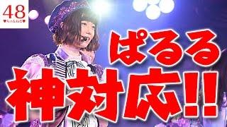 "【AKB48】島崎遥香""神対応""で劇場を卒業!!【ぱるる】【卒業公演】 26日..."