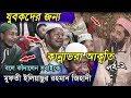 যুবকদের জন্য কান্নাভরা আকুতি Eliyasur Rahman Jihadi waz