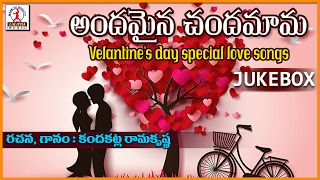 Best New Telugu Love Songs | Andhamina Chandamama Audio Love Songs | Lalitha Audios And Videos