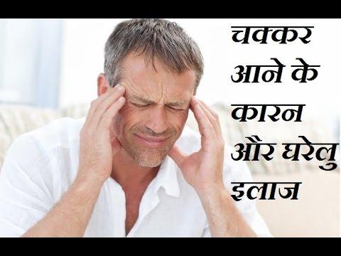 चक्कर आने के कारन और घरेलु इलाज || chakkar aane ke karan or gharelu ilaj