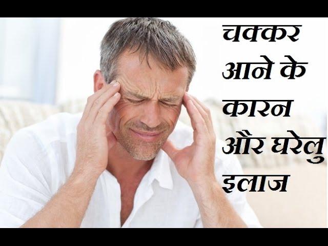 ????? ??? ?? ???? ?? ????? ????    chakkar aane ke karan or gharelu ilaj