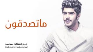 عبدالسلام محمد -  ما تصدقون (حصرياً)   2015