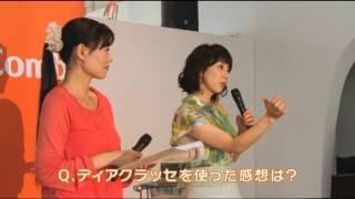 2013年2月19日に「お台場アクアシティ」で開催しました『コンビプレママ...