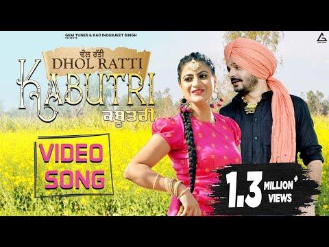 Kabutri | New Punjabi Song | Surjit Bhullar, Sudesh Kumari | Dhol Ratti | Yellow Music | 20th July
