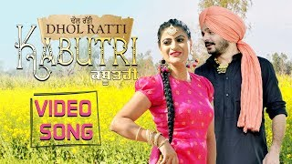 Kabutri | New Punjabi Song | Surjit Bhullar, Sudesh Kumari | Dhol Ratti | Yellow Music | 20th July