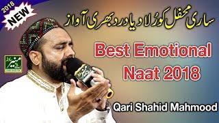 Beautiful Heart Touching Naat 2018 - Qari Shahid Mahmood - New Naats 2017-8
