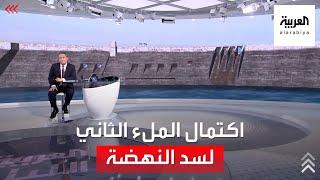 ماذا ستفعل مصر والسودان بعد ملء إثيوبيا لسد النهضة؟