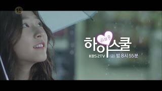 [Full] 하이스쿨-러브온(Hi school Love on) 2회 전체 영상 다시보기 20140718