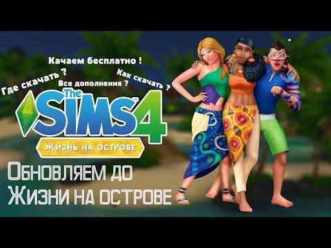 ПОСЛЕДНЯЯ ВЕРСИЯ 1.52.100.1020 | ГДЕ И КАК СКАЧАТЬ The Sims 4 ЖИЗНЬ НА ОСТРОВЕ ? | ОБНОВЛЯЕМ ПИРАТКУ