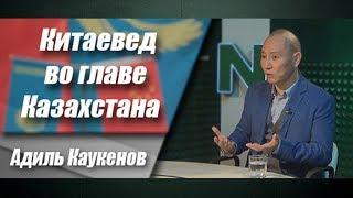 Китаевед во главе Казахстана