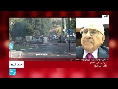 إسرائيل - عرب الداخل: رفض للواقع؟  - نشر قبل 25 دقيقة