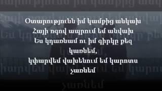 Скачать Arabo Ispiryan Tun Im Hayreni LYRICS