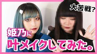 【挑戦】姫乃に叶の毎日メイクしてみた♡ 姫神ゆり 検索動画 7