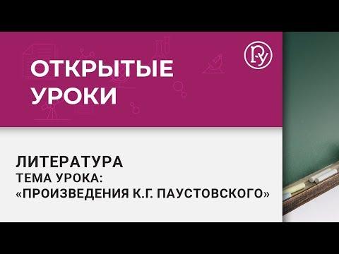 Открытый урок по литературному чтению: произведения К.Г. Паустовского