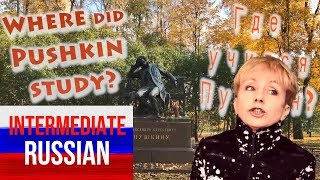 Russian Language for Intermediate Learners: Где учился Пушкин?