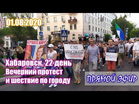 Прямой эфир | Хабаровск. 22 день. Вечерний протест и шествие по городу. 01.08.2020