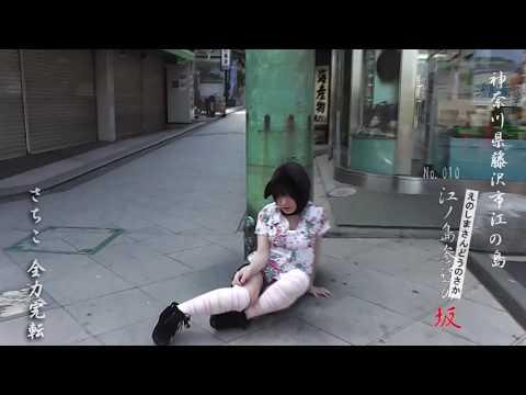全力(ころがり)坂 【No.010 江ノ島参道の坂】