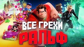 """Все грехи и ляпы мультфильма """"Ральф"""""""
