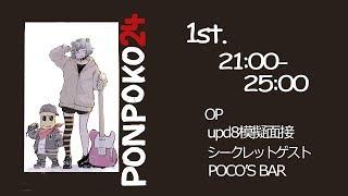 [LIVE] 【24時間生放送】1枠目 ぽんぽこ24 リターンズ   #ぽんぽこ24