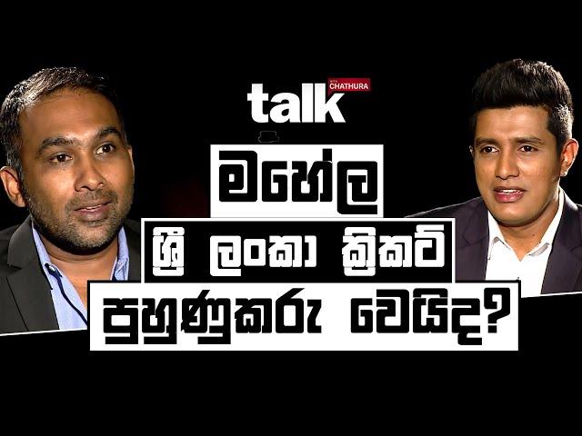 මහේල ශ්රී ලංකා ක්රිකට් පුහුණුකරු වෙයිද? l Talk with Chatura | Mahela Jayawardene
