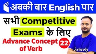 7:00 PM - English for All Competitive Exams by Sanjeev Sir | Advance Concept of Verb