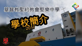 Publication Date: 2017-09-13 | Video Title: 堅樂簡介 2016﹣2017
