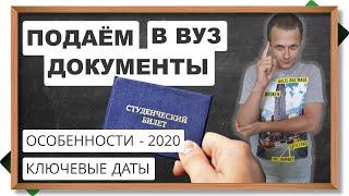 📌Поступление - 2020: основные моменты.  Ключевые даты.  Принципы поступления. Подача документов.