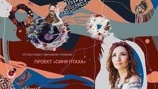 Успішні люди у звичайних професіях: керівник проекту «Синя птаха» Наталія Рудько