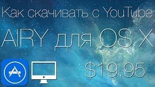 Как скачивать видео с YouTube при помощи приложения Airy для OS X