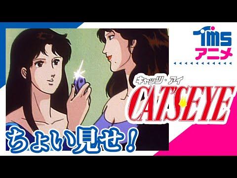 キャッツ アイ アニメ 版 最終 回